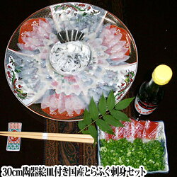 30cm陶磁絵皿付き国産とらふぐ刺身コース
