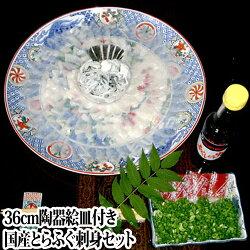 36cm陶磁絵皿付き国産とらふぐ刺身コース