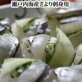 瀬戸内海産 さより 刺身用 1尾(約60g) サヨリ