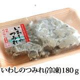 いわしのつみれ 180g(解凍)【約4人前】 イワシ 鰯 つみれ つみれ汁 鍋 具