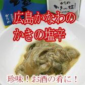 """【日本テレビ、""""月曜から夜更かし""""で取り上げられました!】広島かなわの、かきの塩辛(60g入り)【RCP】"""