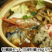 牡蠣鍋セット 冷凍(広島かきむき身1kg、いわしのつみれ180g、えび4尾、土手鍋の素 1パック【 かき鍋セット 牡蠣 土手鍋 】