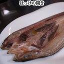 真ほっけ ( ホッケ )の 開き ( 冷凍 ) 北海道産 1尾、約200g【 訳有り 訳あり 】【 アウトレット 】【 袋なし 干物 】