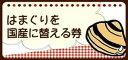 祝い膳セット内のはまぐりを国産(三重県産または熊本県産)に替える券!8〜20個(300g)