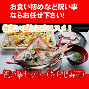 お食い初め ( 焼き鯛 の加工承ります)祝い膳 ちらし寿司セット(天...