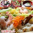 【送料無料】ひな祭りセット(ちらし寿司セット・桜餅・マグロの生ハム・はまぐり300g(約8〜20個)・かまぼこ)【雛祭り・ひなまつり…