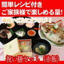 お食い初めセット(焼き鯛の加工も承ります!)【鯛】【レシピ付き】【送料無料】祝い膳セット・赤飯(天然鯛・赤飯・はまぐり・このし…