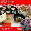 送料無料 お食い初め 鯛 セット 料理 ( 焼き鯛 の加工も承ります)...