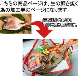 【焼き加工券】瀬戸内の天然真鯛を御祝い用に焼く加工券!(天然鯛は別途ご注文ください。)(お食い初め鯛焼き鯛)