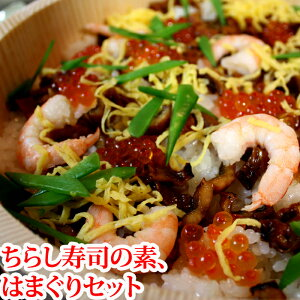 ちらし寿司の素 はまぐりセット冷凍 (お米3合用)【 雛祭り ひなまつり 入学 卒業 記念日 誕生日 お祝い 御祝い 】