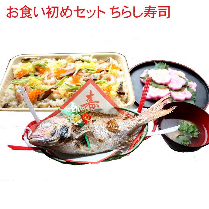 山口屋水産瀬戸内たいたいCLUB『お食い初め鯛ちらし寿司セット』