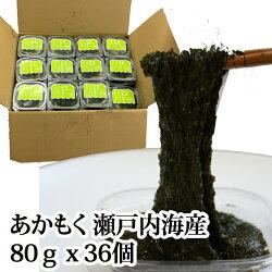 瀬戸内海産あかもく(アカモク)(山口県浮島産)80gX35パック