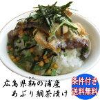 広島県鞆(とも)の浦産の魚屋さんの作った『あぶり鯛茶漬け)』3食分