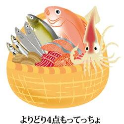 【新商品・送料無料】もってっちょ!お好きな4点を選んで「新鮮魚介類セット」【お食い初め】【手巻き寿司】【誕生日】【ホームパーティ】【smtb-KD】【RCP】