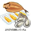 送料無料 冷凍 もってっちょ3点よりどり( 白身フライ えびフライ がんす とろしめ鯖 ホッケ 紅鮭 牡蠣 スモークサーモン )