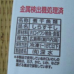 しらす干し広島県音戸産発のブランドしらす(冷凍)1kg入り