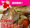 送料無料 アクアパッツア が作れる記念日セット( 天然鯛 5...