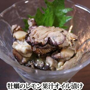 牡蠣 ( かき )の 広島 レモン 果汁入り オイル漬け 60g