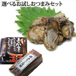選べるおつまみセット!牡蠣(かき)のおつまみ80g入り(解凍)&かまぼこ、約150gが1本【SBZcou1208】