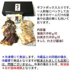 瀬戸内海あなご白焼き50gが3個(わさび、刺身醤油付き)とあなご蒲焼き60gが3個(タレ付き)の焼きあなごギフトセット(冷凍)【RCP】