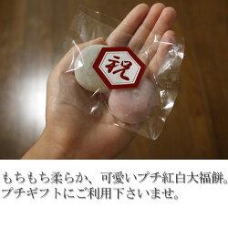 紅白大福餅(餡入り)20gX2個(餅まき上棟式結婚式敬老の日プチギフトあん入り)