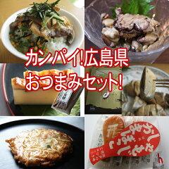 広島の特産品を使った、おつまみセットです。【送料無料】お(い)しい!広島県!おつまみセット