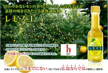レモスコ小袋2g入りX200(広島レモン、海人の藻塩、青唐辛子で作った無添加辛味調味料)ネコポス送料無料