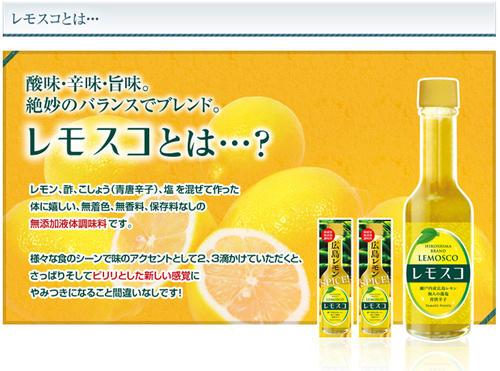 広島レモン商品>レモスコ