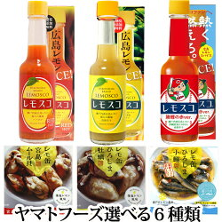 送料無料選べるレモスコレモスコREDカープレモスコレモ缶セットヤマトフーズザ・広島ブランド(広島お土産)レターパック