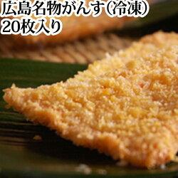 広島名物がんす(冷凍物)