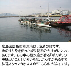 広島名物がんす