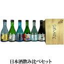 【 送料無料 】日本酒 飲み比べ ( のみくらべ ) セット...