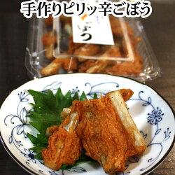 手造りピリッ辛ごぼう広島県産、黒鯛使用