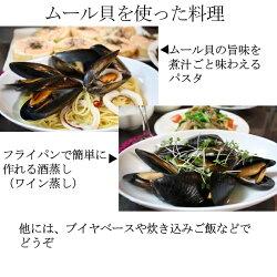 宮島産ムール貝でパエリアセット冷凍500g・えび6尾・やりいか1ぱい)