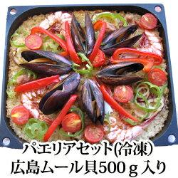 宮島産ムール貝でパエリアセット冷凍(ムール貝(ボイル済み)500g・えび5尾・やりいか1ぱい)