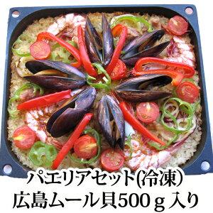 宮島産 ムール貝 で パエリアセット 冷凍 ( ムール貝 ( ボイル済み )500g えび 6尾 ケンサキイカ 1ぱい) ミールキット
