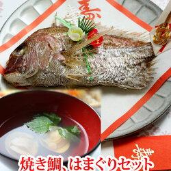 お食い初め鯛飾り祝い箸付き焼き鯛300gはまぐり200g【初節句ひな祭り】