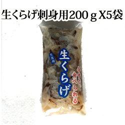 くらげお刺身1kg(200gX5袋)添加物不使用生クラゲ