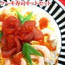ケーキ寿司 キット
