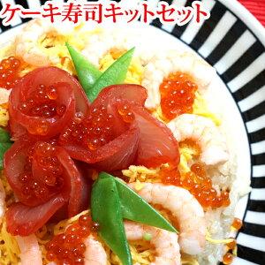 誕生日ケーキ以外のおすすめ料理メニュー 瀬戸たいたいCLUB 焼き穴子屋さんのケーキ寿司キット
