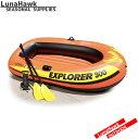 【送料無料】ゴムボート INTEX エクスプローラーボート300セット オールセット 海 川 海水浴 インテックス オール付き