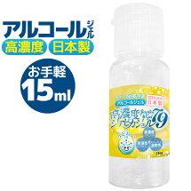 高濃度アルコール入りジェル・「楽天公式」ジアピカジェル15ml・「新品」安心の日本製,保湿性アルコールジェル・「想い」ヒアルロン酸配合(保量成分),アルコール成分で洗浄!・「特徴」ベタつかず速乾,高濃度アルコールだから広範囲の除菌が可能!