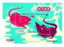 全国送料無料!台湾お土産 台湾切手 2020年切手 ねずみ年 記念切手シート