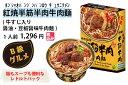 牛肉麺/レトルト/紅焼半筋半肉牛肉麺(牛すじ入り 醤油・豆板醤味牛肉麺...