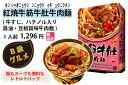 牛肉麺/レトルト/紅焼牛筋牛肚牛肉麺(牛すじ、ハチノス入り 醤油・豆板...