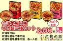 台湾本場の牛肉麺セット