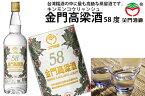 台湾/金門高梁酒/58度