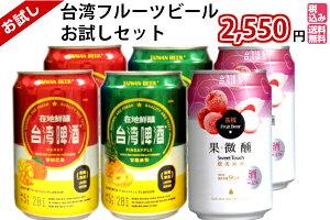 フルーツビール 台湾産 お試しセット/クラフトビール 送料無料