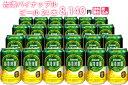 パイナップルビール24本