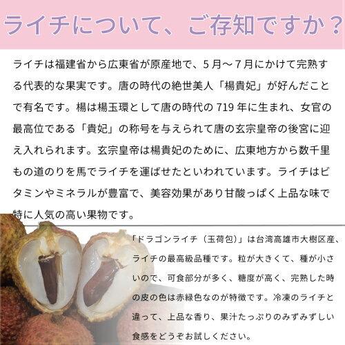 ドラゴンライチ(玉荷包)台湾産3kg【期間限定・数量限定・送料無料】
